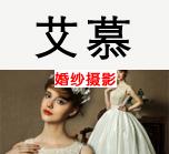艾幕-婚纱摄影公司起名