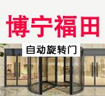 博宁福田-自动门品牌