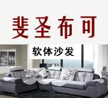 斐圣布可-安徽家具品牌起名字案例