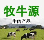 牧牛源-牛肉食品起名案例