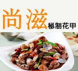 尚滋-小吃品牌起名案例