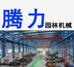 腾力-杭州机械工程起名案例