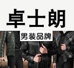 卓士朗-男装品牌起名